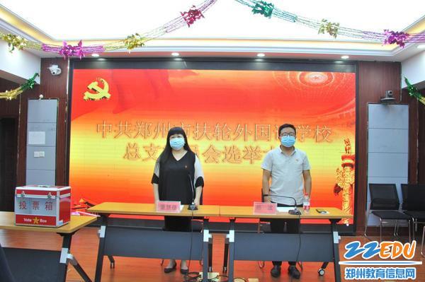 3管城区组宣科邱波科长参加党总支选举大会(右一)