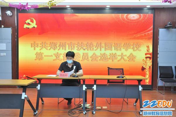 7党总支书记方浩州主持第一党支部党员大会
