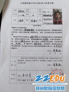 2.古荥镇实验小学学生递交的入队登记表_调整大小