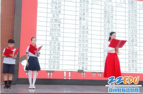 6.惠济区实验小学大队辅导员宣布新队员名单_调整大小