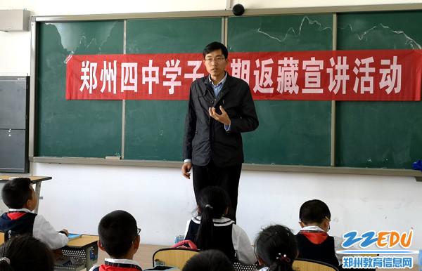 郑州市第四高级中学 赵付涛 暑期在西藏拉萨实验小学宣讲1
