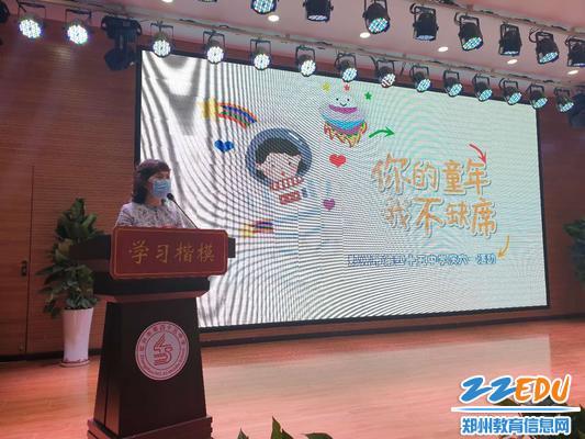 党总支书记、校长柴珍珠发表鼓舞人心的致辞