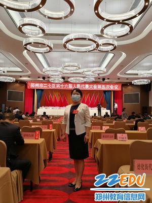 郑州市二七区优秀人大代表、郑州市第一〇七中学校长张献雨