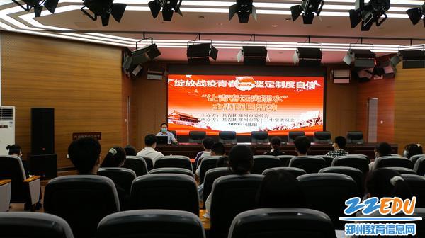 2020年5月28日郑州市第十二中学防溺亡主题团课_副本