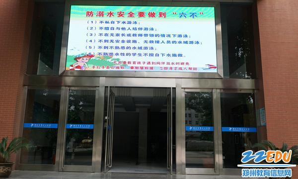 2020年5月28日郑州市第十二中学团委通过教学楼LED屏开展防溺亡主题团日活动宣传教育1_副本