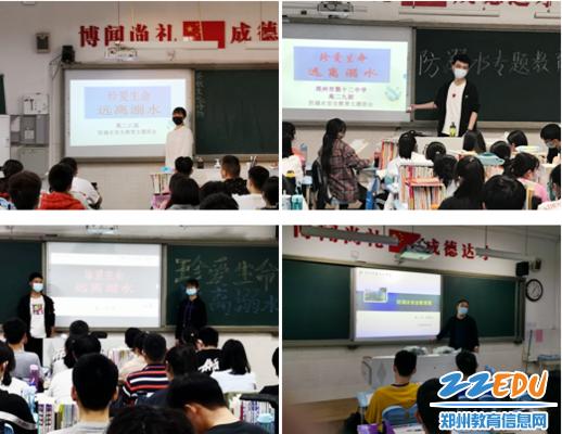 2020年5月28日郑州市第十二中学防溺亡主题班会课