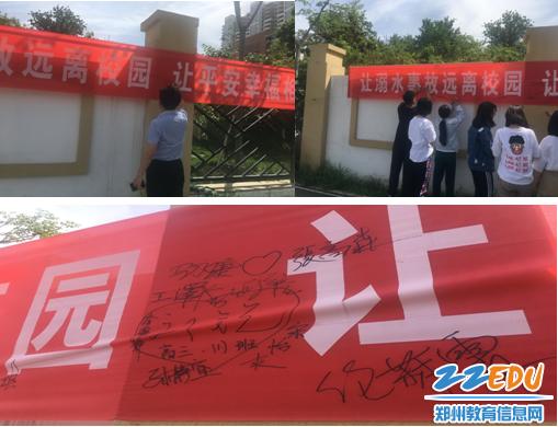 2020年5月28日郑州市第十二中学防溺亡主题教育签名活动
