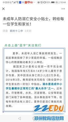 2020年5月28日郑州市第十二中学团委通过学校公众号开展防溺亡宣传教育