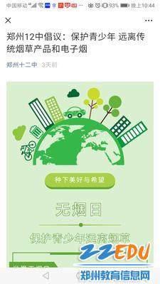"""2020年5月31日郑州市第十二中学团委通过学校公众号开展""""远离烟草,健康成长""""宣传教育"""