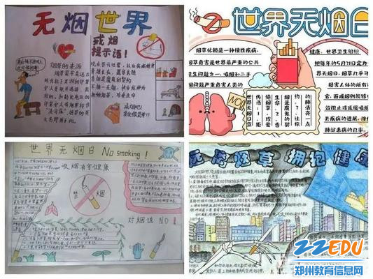 """2020年5月31日郑州市第十二中学""""远离烟草,健康成长""""主题手抄报"""