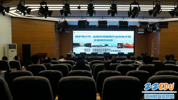 """2020年6月2日郑州市第十二中学""""远离烟草,健康成长""""主题团课"""