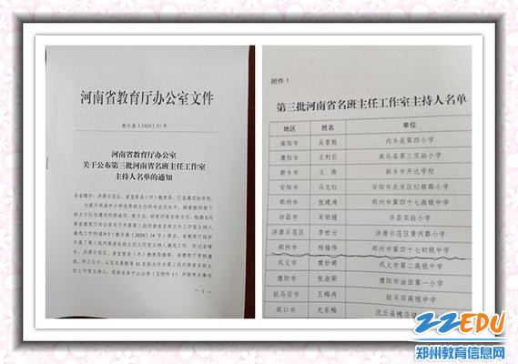 1河南省办公厅下发的文件