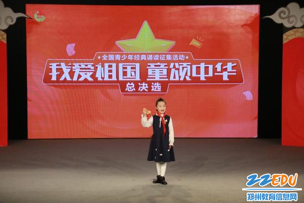 """2019年""""我爱祖国童诵中华""""全国总决选获得三等奖"""