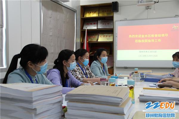 1.郑州市教工幼儿园迎接金水区检查组领导来园检查