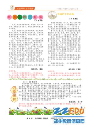 第4版——三年级版