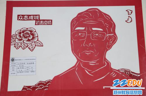 """郑州市第九十三中学举办""""以艺抗疫""""主题美术作品展"""
