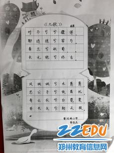 6.22惠济区黄河桥小学  端午节硬笔书法作品1_调整大小