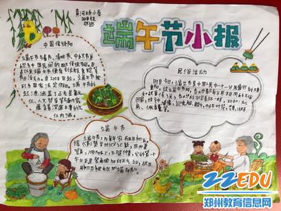 6.22惠济区黄河桥小学 端午节手抄小报_调整大小