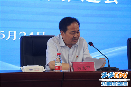 县教体局党组成员副局长吴玉杰主持会议并讲话