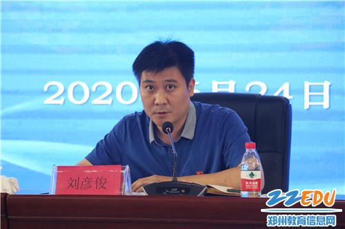 县委政法委副书记刘彦俊同志讲话