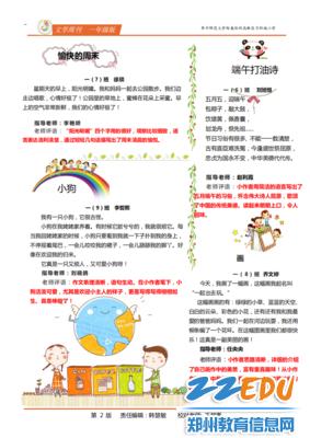 18期《七色光》文学周刊_01