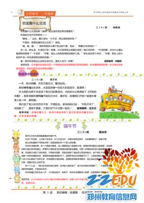 18期《七色光》文学周刊_02