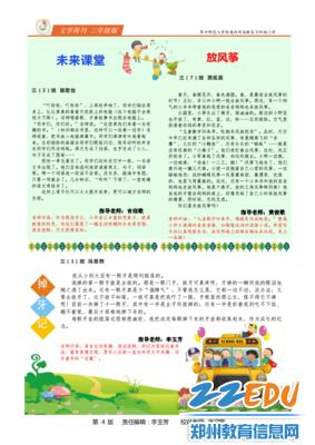 18期《七色光》文学周刊_03