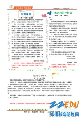 18期《七色光》文学周刊_04
