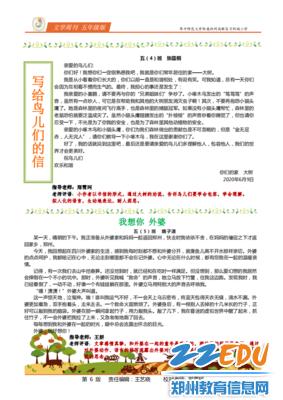 18期《七色光》文学周刊_05