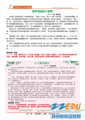 18期《七色光》文学周刊_06