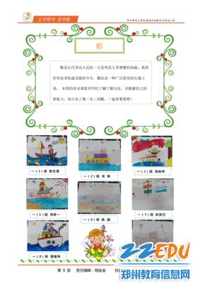 18期《七色光》文学周刊_07