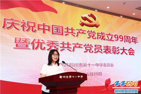3党委书记杨志娟宣布表彰决定