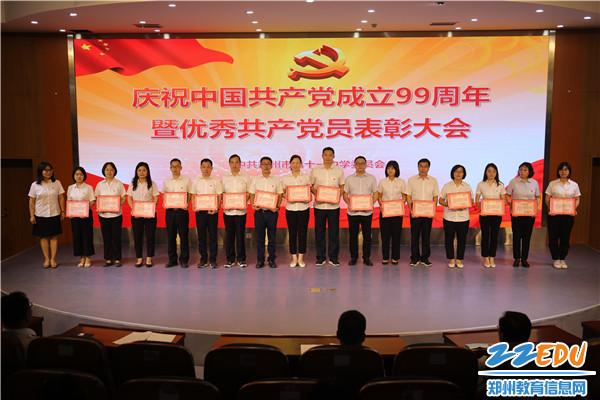 5党委书记杨志娟为获奖党员颁奖