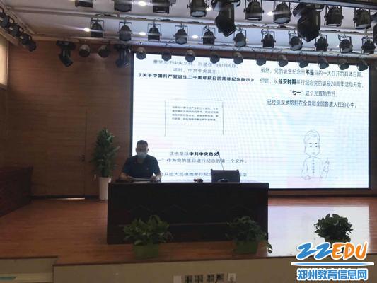 行政副校长程文胜带领全体党员学习微党课《七一建党节,你不能不知道的事》