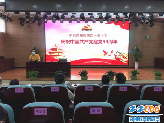 庆祝建党99周年活动由办公室副主任杜文武主持