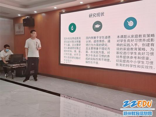 袁俊杰老师作为代表作课题研究汇报