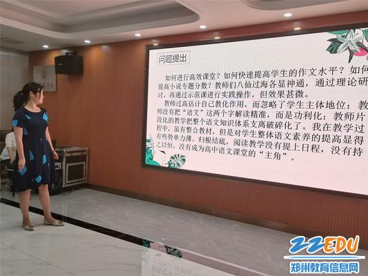 李燕老师做课题研究汇报