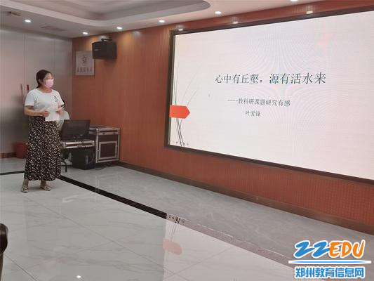 叶爱锋老师分享教科研课题研究感悟