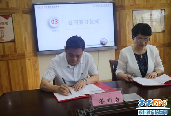 两位领导签署约定