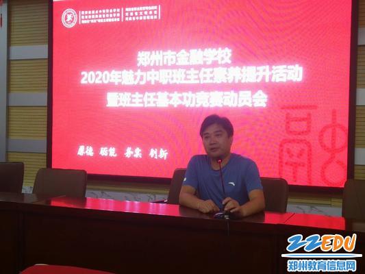 副校长谢涛在动员会上做重要讲话