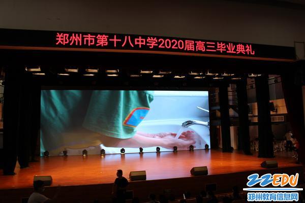 郑州18中高三毕业典礼
