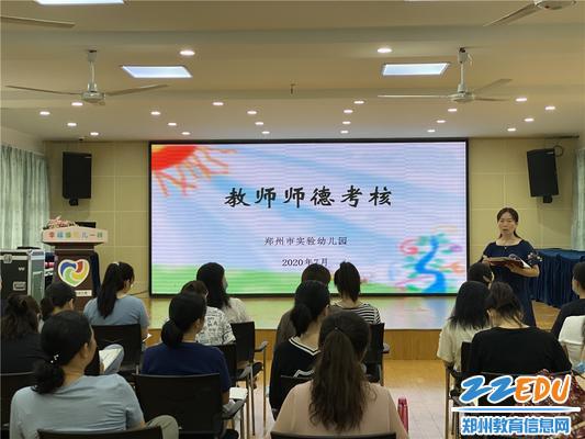 1.郑州市实验幼儿园召开教师师德考核工作会议