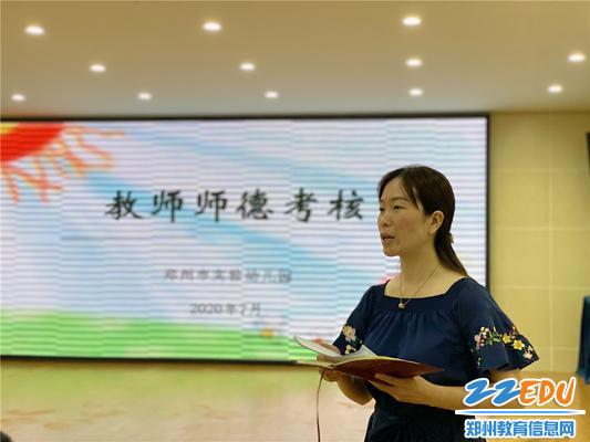 2,郑州市实验幼儿园副园长张雪向教师传达考核精神、标准和细则