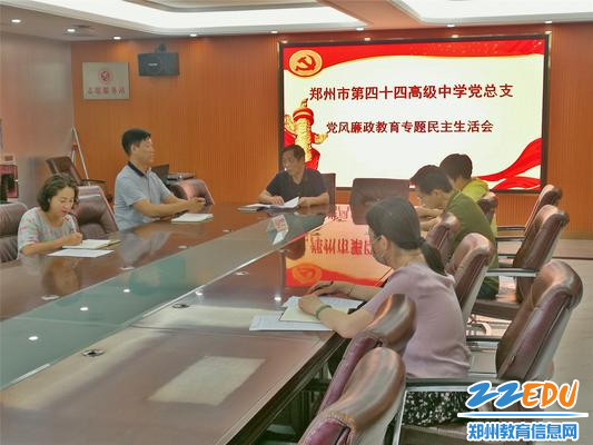 郑州市第四十四中学召开民主生活会