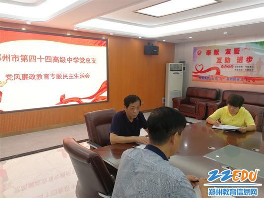 会上,党总支书记张松晨带领大家开展批评与自我批评