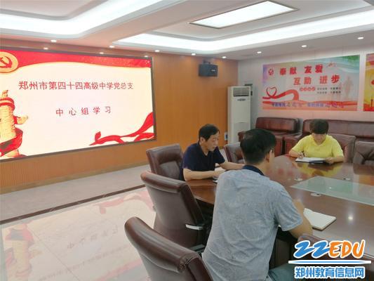 党总支书记张松晨代表中心组表态发言