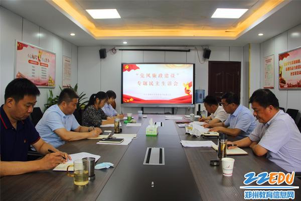 郑州市经济贸易学校召开党风廉政教育专题民主生活会