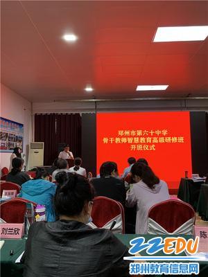 郑州60中教师发展中心主任田振宇主持开班仪式