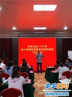 郑州60中校长刘海鹏对老师们寄期望
