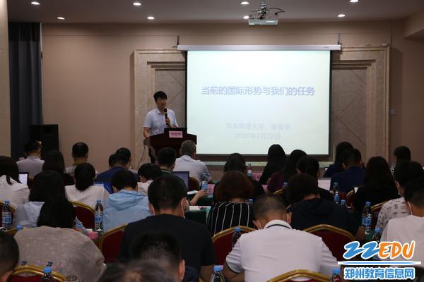 2华东师范大学张俊华博士作专家报告